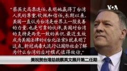 美祝贺台湾总统蔡英文展开第二任期