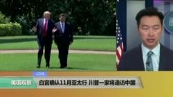 VOA连线: 白宫确认11月亚太行,川普一家将造访中国