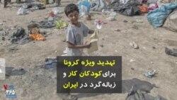 تهدید ویژه کرونا برای کودکان کار و زبالهگرد در ایران؛ گفتگو با حامد فرمند، فعال حقوق کودک