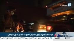 2018-03-26 美國之音視頻新聞: 也門胡塞武裝發射導彈造成利雅德一死兩傷