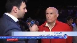 علی بیات سرپرست تیم ملی کشتی آزاد ایران
