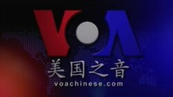 VOA卫视(2015年1月28日 第二小时节目)