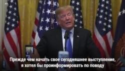 Трамп объявил о задержании отправителя бомб