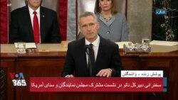 نسخه کامل سخنرانی دبیرکل ناتو در نشست کنگره آمریکا