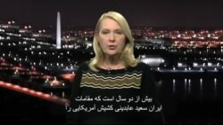 View From Washington: Iran and Prisoners of Conscience