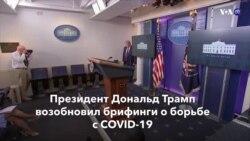 Новости США за минуту – 22 июля 2020