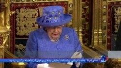 ملکه الیزابت پارلمان بریتانیا را افتتاح کرد: تاکید بر مبارزه با تروریسم