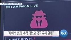 [VOA 뉴스] 북, 외화벌이 수단 '가상화폐' 집중