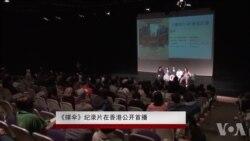 《撑伞》纪录片在香港公开首播