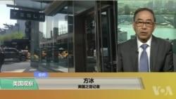 VOA连线(方冰):特斯拉中国设独资公司 股票下挫