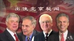 解密时刻:出使北京秘闻