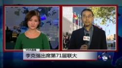 VOA连线:李克强出席第71届联大