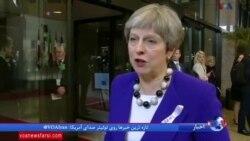حمایت رهبران اتحادیه اروپا از بریتانیا در رابطه با متهم کردن روسیه در جریان قتل سرگئی اسکرپیال