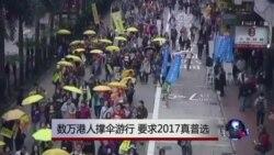 数万港人撑伞游行 要求2017真普选
