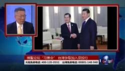 """海峡论谈:""""习萧会""""讲悄悄话 台湾要入亚投行"""
