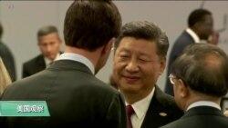 "VOA连线(黄耀毅):G20峰会召开,""特习会""能否成功受瞩目"