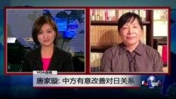 VOA连线: 唐家璇: 中方有意改善对日关系