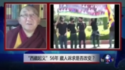 "VOA连线:""西藏暴动""56年,藏人诉求是否改变?"