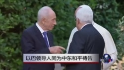教宗与以巴领导人为中东和平祈祷