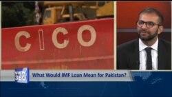 کیا پاکستان کی نئی حکومت کیلئے آئی ایم ایف کا بیل آؤٹ پیکیج ممکن ہو گا؟