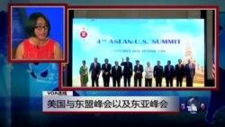 时事看台(莉雅):美国与东盟峰会以及东亚峰会
