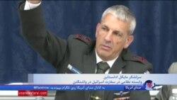 ژنرال اسرائیلی: حملات اخیر اسرائیل در سوریه، تهران را از اهدافش دور کرد