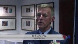 楚孔夫特上将谈海警队在亚太的角色原声视频