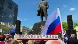 乌克兰东部分离主义人士抨击基辅
