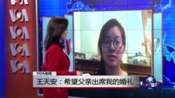 VOA连线:王天安::希望父亲出席我的婚礼