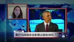 VOA连线:奥巴马网络安全新提议能收效吗?