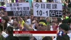 VOA连线:香港罢课学生包围政府大楼