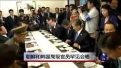 朝鲜和韩国高级官员罕见会晤