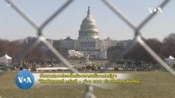 """จับตาสองประเด็นร้อนการเมืองสหรัฐฯ """"ถอดถอน ทรัมป์ & งบฯช่วยโควิดรอบใหม่"""""""