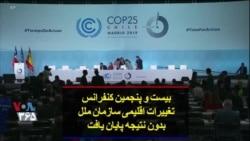 بیست و پنجمین کنفرانس تغییرات اقلیمی سازمان ملل بدون نتیجه پایان یافت