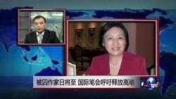 VOA连线:国际被囚作家日将至,国际笔会呼吁释放高瑜