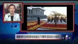 VOA连线:朝鲜举行大型阅兵式纪念劳动党成立70周年
