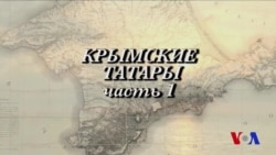 Двадцать четвертая серия. История крымских татар