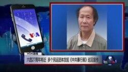 VOA连线:六四27周年将近 多个民运团体发起《中共暴行展》巡回宣传