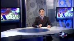 VOA卫视(2014年3月29日 第一小时节目)