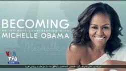 کتاب خاطرات میشل اوباما در صدر پرفروشترینهای آمازون