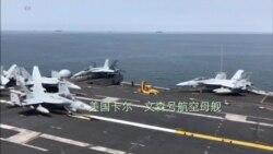 美军表示不会惧怕中国人工岛