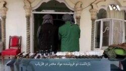 دو فروشنده مواد مخدر در فاریاب بازداشت شد