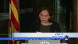 پیشنهاد شهردار بارسلون برای حل بحران استقلالطلبی کاتالونیا در اسپانیا