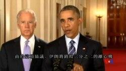 """2015-07-14 美國之音視頻新聞:""""五常加一""""與伊朗達成核協議"""