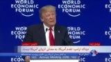 نسخه کامل سخنرانی ترامپ در اجلاس داووس؛ دعوت به سرمایهگذاری در آمریکا