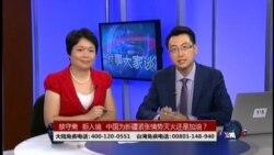 VOA卫视(2014年7月15日 第二小时节目)