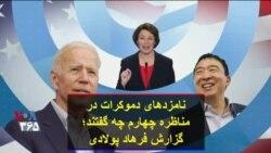 نامزدهای دموکرات در مناظره چهارم چه گفتند؛ گزارش فرهاد پولادی