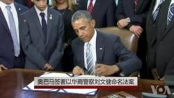 奥巴马签署以华裔警察刘文健命名法案