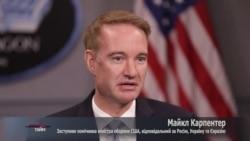 Прайм-Тайм: Майкл Карпентер, зампомічника міністра оборони США. Відео