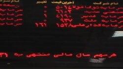 عملکرد بازار بورس تهران پس از لغو تحریم ها